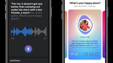 فيسبوك موبايل يضيف بعض المميزات الصوتية الاجتماعية الجديدة