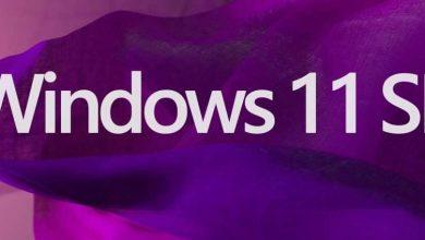 ظهور إصدار آخر من ويندوز 11 باسم Windows 11 SE