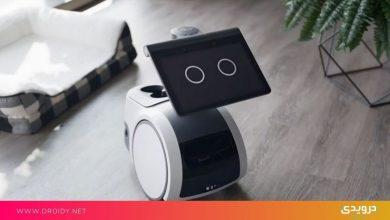 روبوت أمازون Astro يمكنه مساعدتك أثناء التجول في المنزل