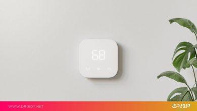 Amazon Smart Thermostat: جهاز ذكي للتحكّم في درجة حرارة المنزل