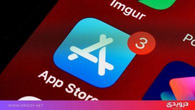 يمكنك الآن تقييم تطبيقات أبل على متجر التطبيقات