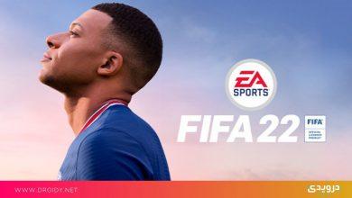متطلبات تشغيل FIFA 22