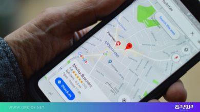 طريقة تغيير عنوان المنزل في خرائط جوجل