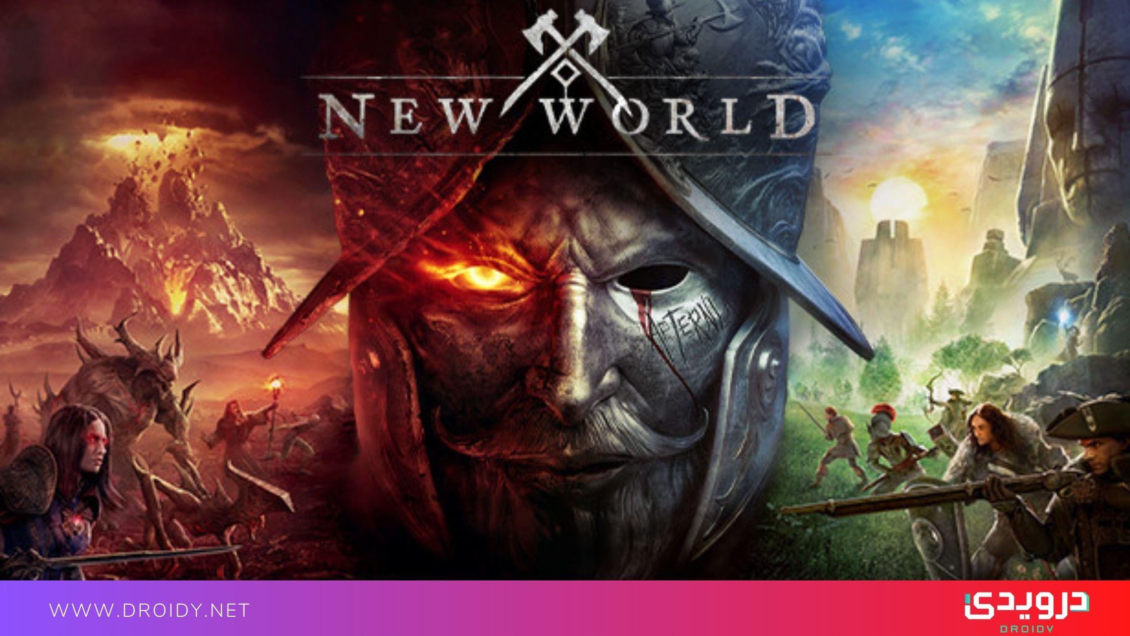 متطلبات تشغيل New World