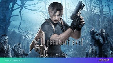 فيديو لعبة Resident Evil 4 على Oculus Quest 2