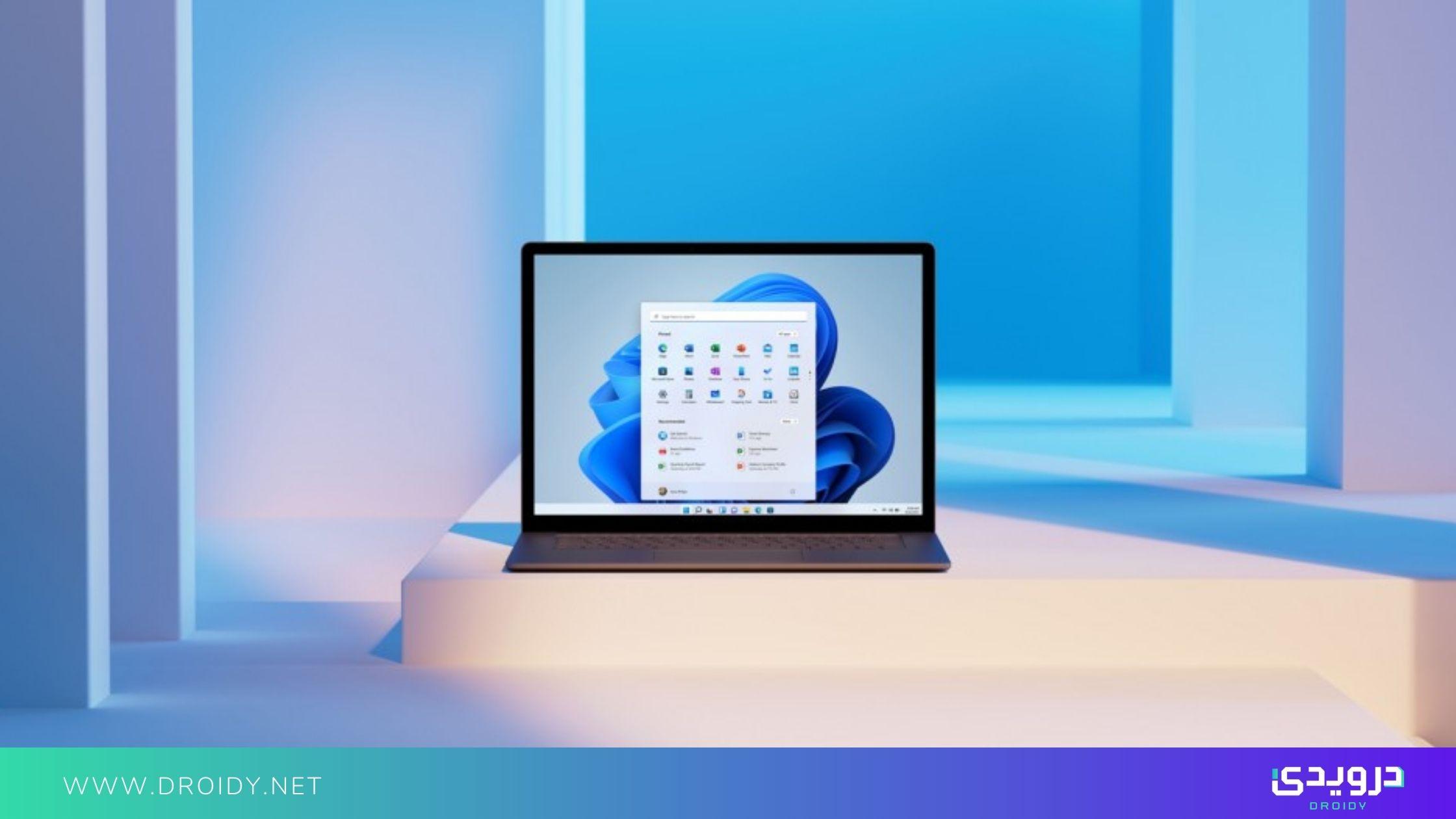 يمكنك تحديث جهازك إلى ويندوز 11 مجانًا اليوم