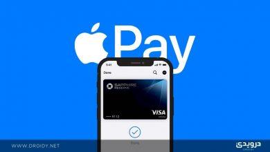 كيفية استخدام Apple Pay على ايفون وايباد وأبل واتش