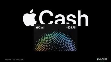 طريقة إعداد واستخدام Appe Pay Cash