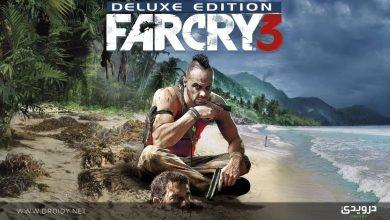 متطلبات تشغيل Far Cry 3