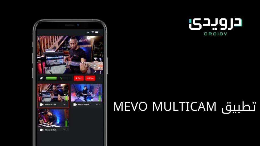 لوجيتيك تكشف عن Mevo Start Camera للبث المباشر على مختلف المنصات 2
