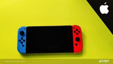 أبل تعمل على جهاز ألعاب محمول ينافس نينتندو سويتش