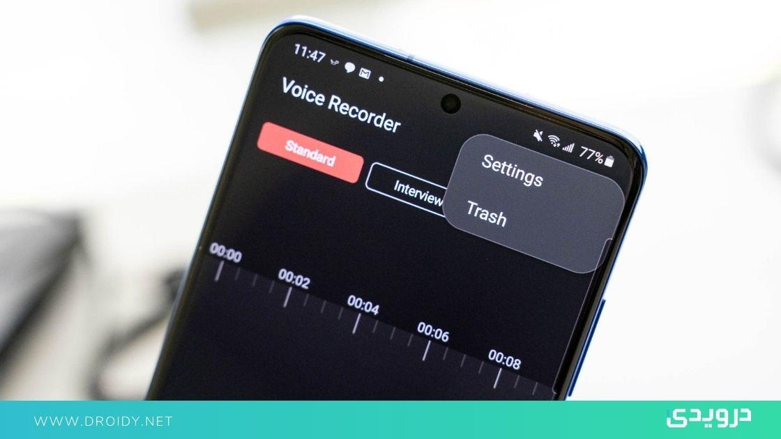تحديث تطبيق سامسونج Voice Recorder يضيف مميزات جديدة
