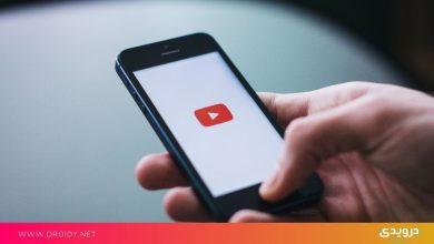 حسابات يوتيوب ميوزيك المجانية ستدعم تشغيل الموسيقى في الخلفية